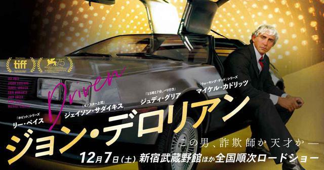 画像: 映画『ジョン・デロリアン』オフィシャルサイト|2019年12月7日(土)新宿武蔵野館ほか全国順次ロードショー