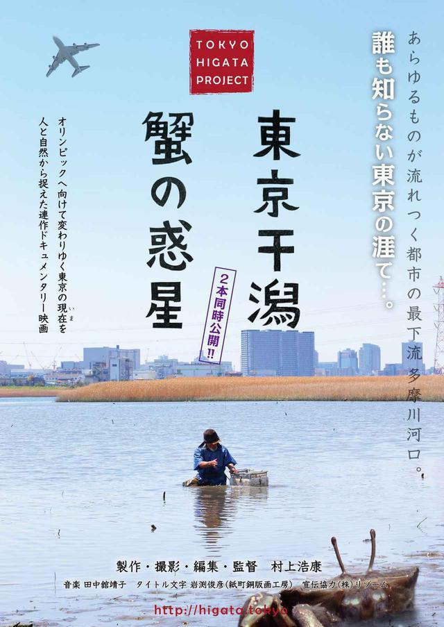 画像1: 金賞: 村上浩康 (むらかみ ひろやす) 監督 『東京干潟』『蟹の惑星』