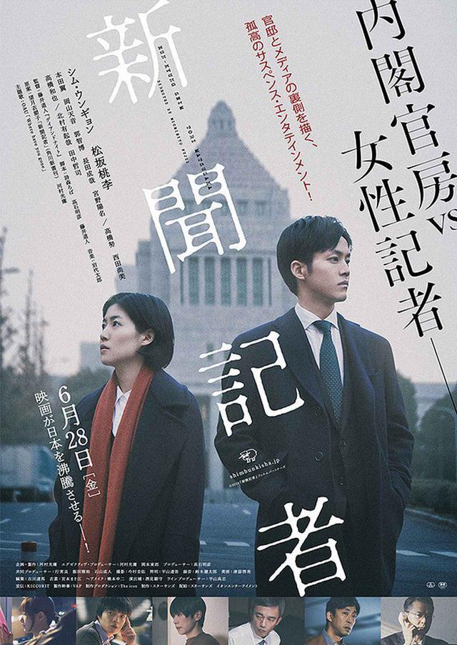 画像: プロデューサー賞: 河村光庸 (かわむらみつのぶ) 氏 『新聞記者』