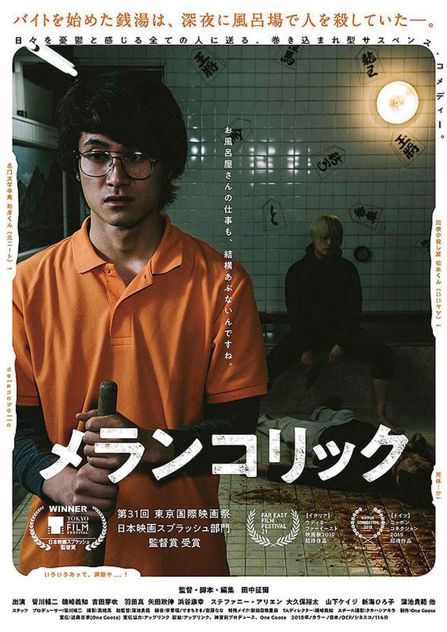 画像: 銀賞: 田中征爾 (たなかせいじ) 監督 『メランコリック』