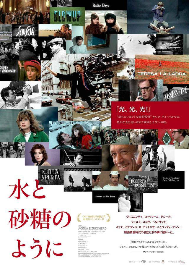 画像: 12本の作品を共に作り上げたウディ・アレン監督から日本独占の『水と砂糖のように』公開応援動画メッセージが到着!!カルロ・ディ・パルマを語る!
