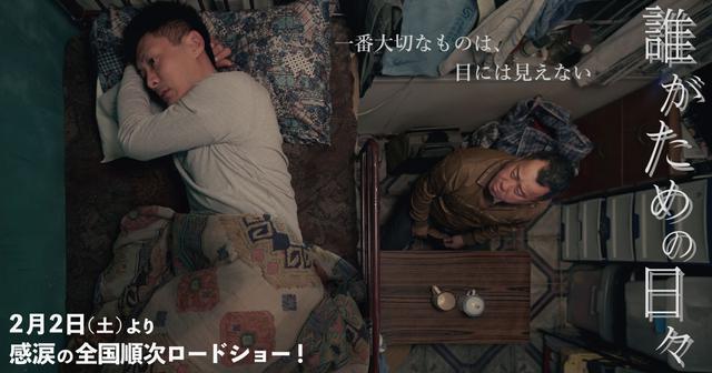 画像: 映画『誰がための日々』公式サイト