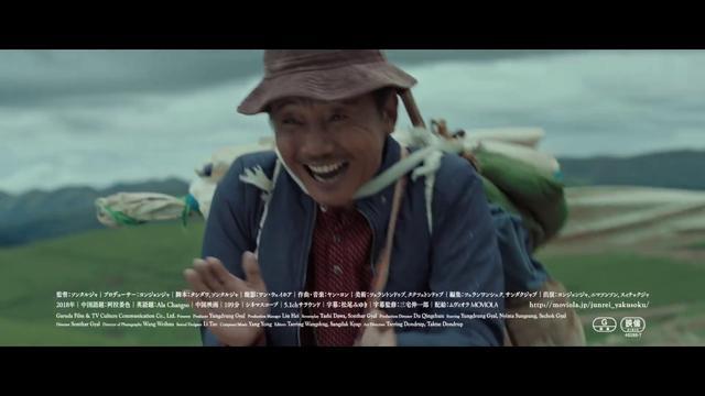 画像: 聖地ラサへ旅する家族を描く、チベット人監督ソンタルジャの傑作『巡礼の約束』予告 youtu.be