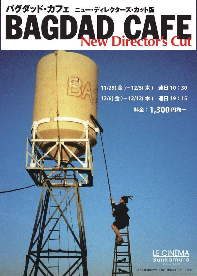 画像4: 小泉今日子さん書下ろしエッセイなどを含む『渋谷ミニシアター手帖』2020年版が無料配布開始!記念として『バグダッド・カフェ ニュー・ディレクターズ・カット版』上映!