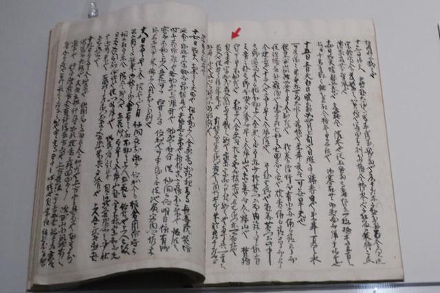 画像: 「隔蓂記」に書かれた、金森宗和に竹を送って花入れの製作を依頼した経緯 江戸時代 承応元(1652)年