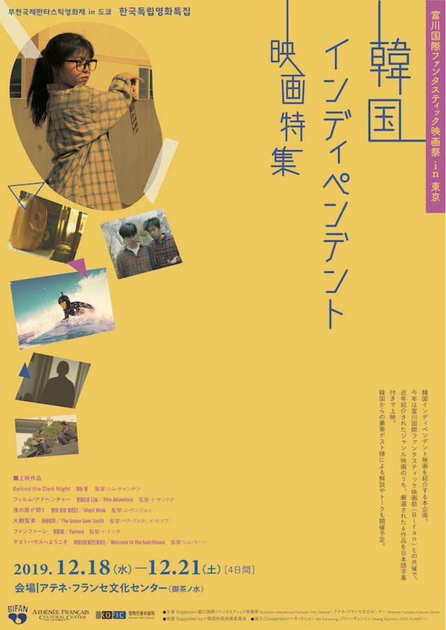 画像: 富川国際ファンタスティック映画祭とアテネ・フランセ文化センターが共催-韓国の新進気鋭の監督達によるインディペンデント映画の特集上映が開催!