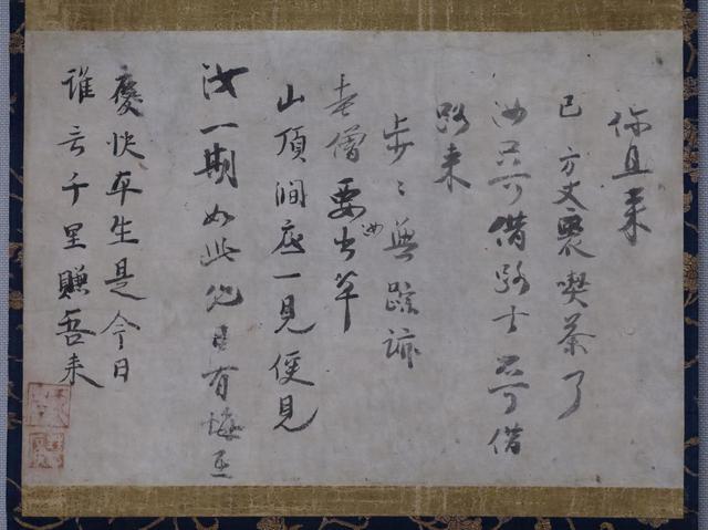 画像: 無学祖元・高峰顕日墨跡 問答語 鎌倉時代・弘安4(1281)年 切り分けられて軸装され、前半は相国寺蔵 。後半は鹿苑寺蔵で、来年1月11日以降の II期に展示される 重要文化財