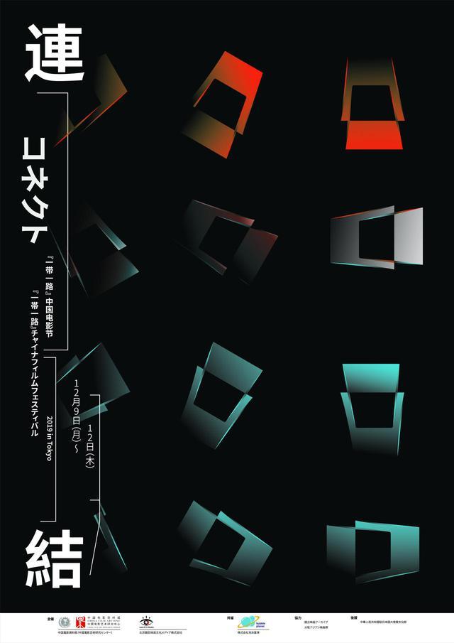 画像: コネクト・『一帯一路』チャイナフィルムフェスティバル 2019 イメージポスター