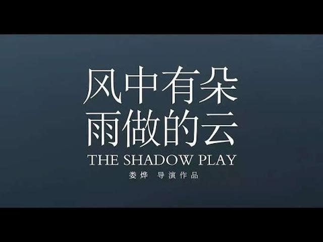 画像: 映画『シャドウプレイ』予告編 The Shadow Play by Lou Ye_Trailer with chn subtitles www.youtube.com