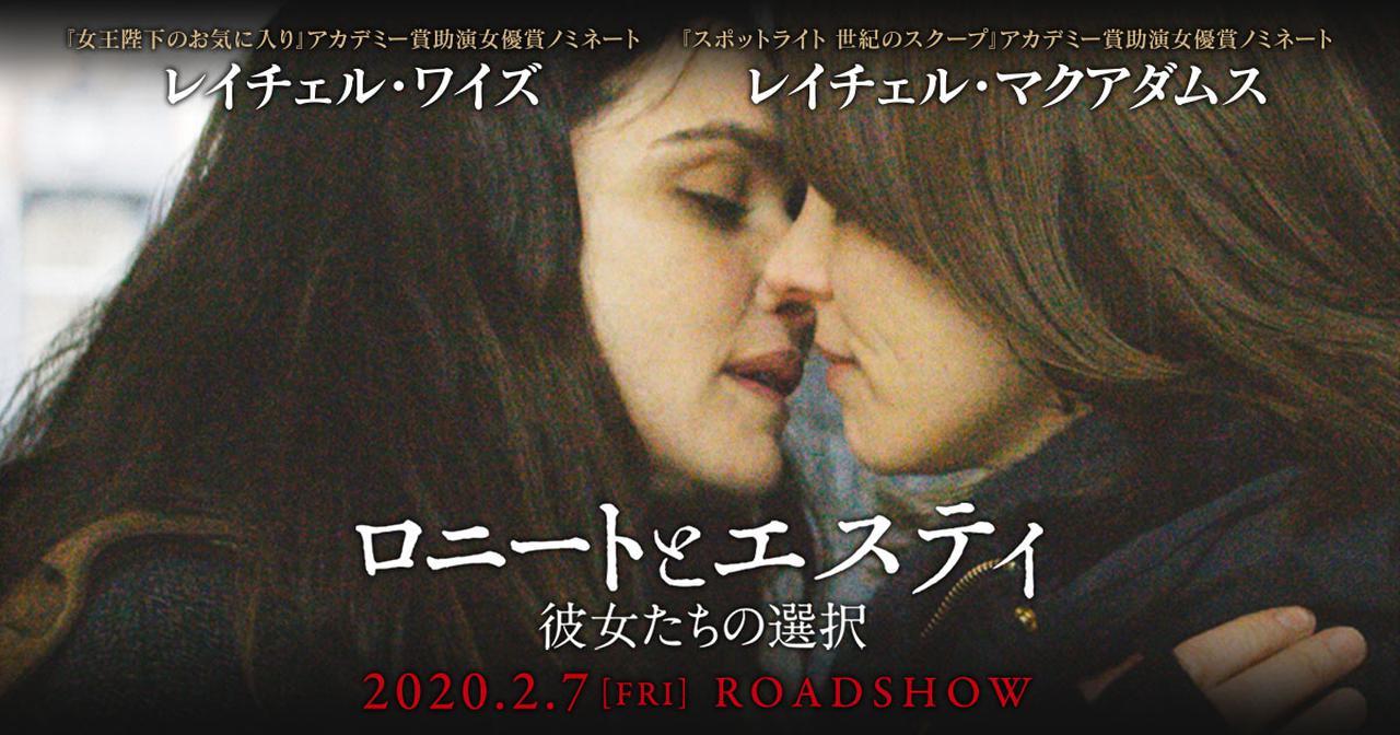 画像: 映画『ロニートとエスティ 彼女たちの選択』公式サイト