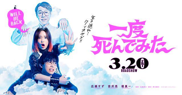 画像: 映画『一度死んでみた』公式サイト 2020年3月20日(金)全国公開!