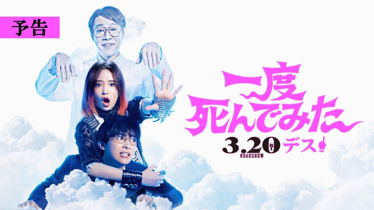 画像: 映画『一度死んでみた』予告(60秒) 2020年3月20日(金)全国ロードショー youtu.be