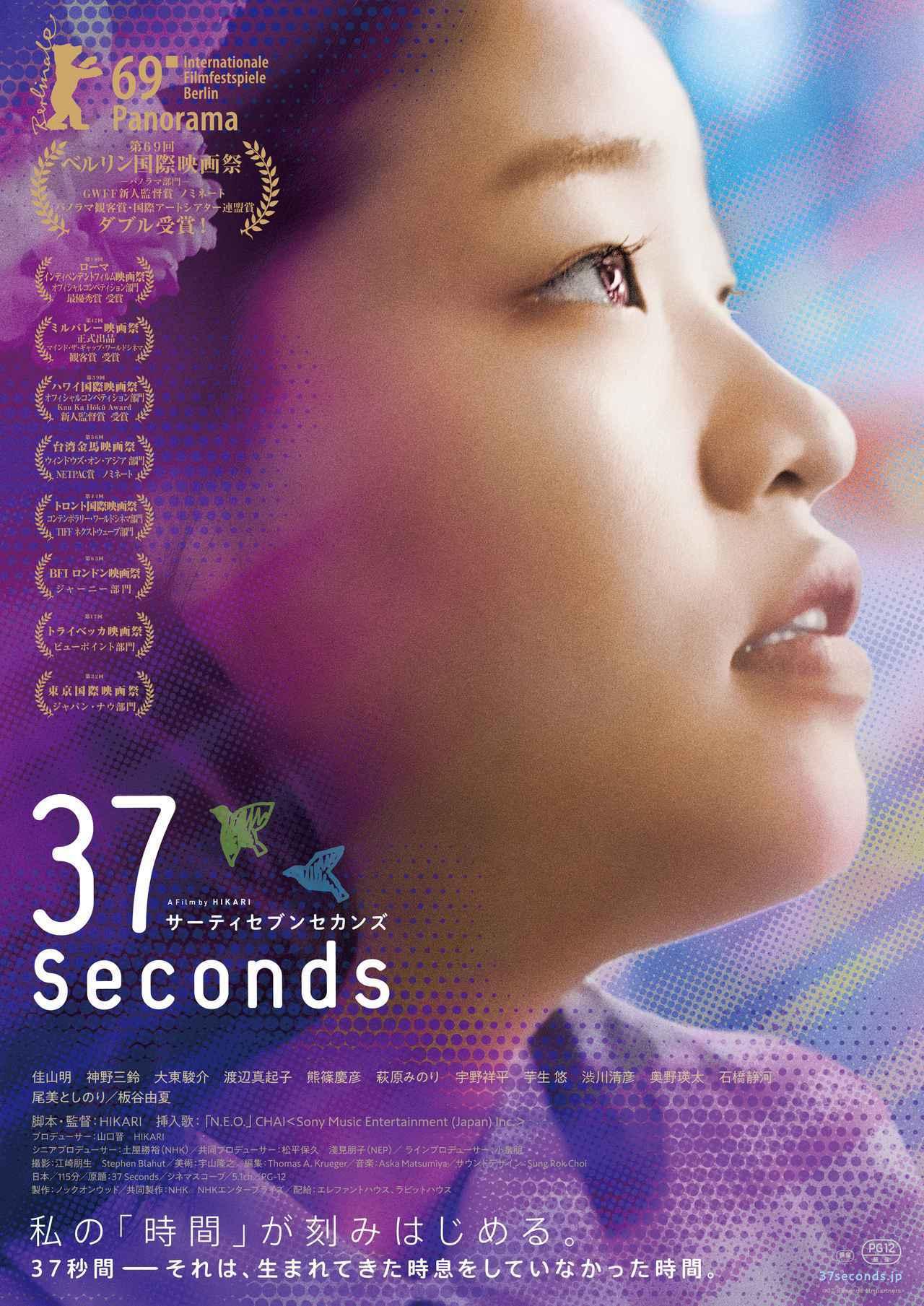 画像: (C)37Seconds filmpartners