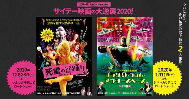画像: サイテー映画の大逆襲2020!『死霊の盆踊り』(HDリマスター版)&『プラン9・フロム・アウタースペース』(総天然色版)