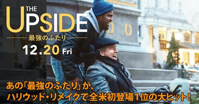 画像: 映画「THE UPSIDE 最強のふたり」公式サイト