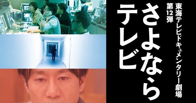 画像: 映画『さよならテレビ』公式サイト