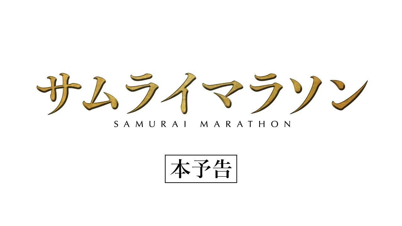 画像: 【公式】『サムライマラソン』2.22公開/本予告 youtu.be
