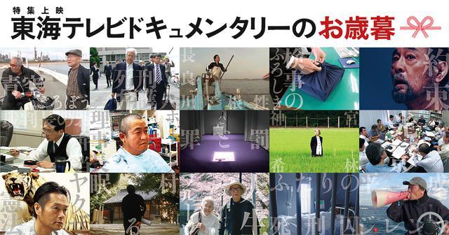 画像: 特集上映『東海テレビドキュメンタリーのお歳暮』公式サイ