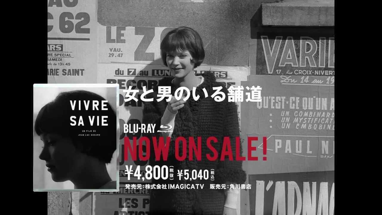 画像: Blu-ray『女と男のいる舗道』30秒CM youtu.be