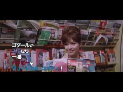画像: Blu-ray『女は女である』30秒CM youtu.be