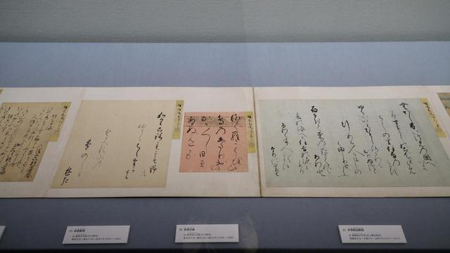 画像: 古筆手鑑「たかまつ帖」奈良〜江戸時代 8〜17世紀