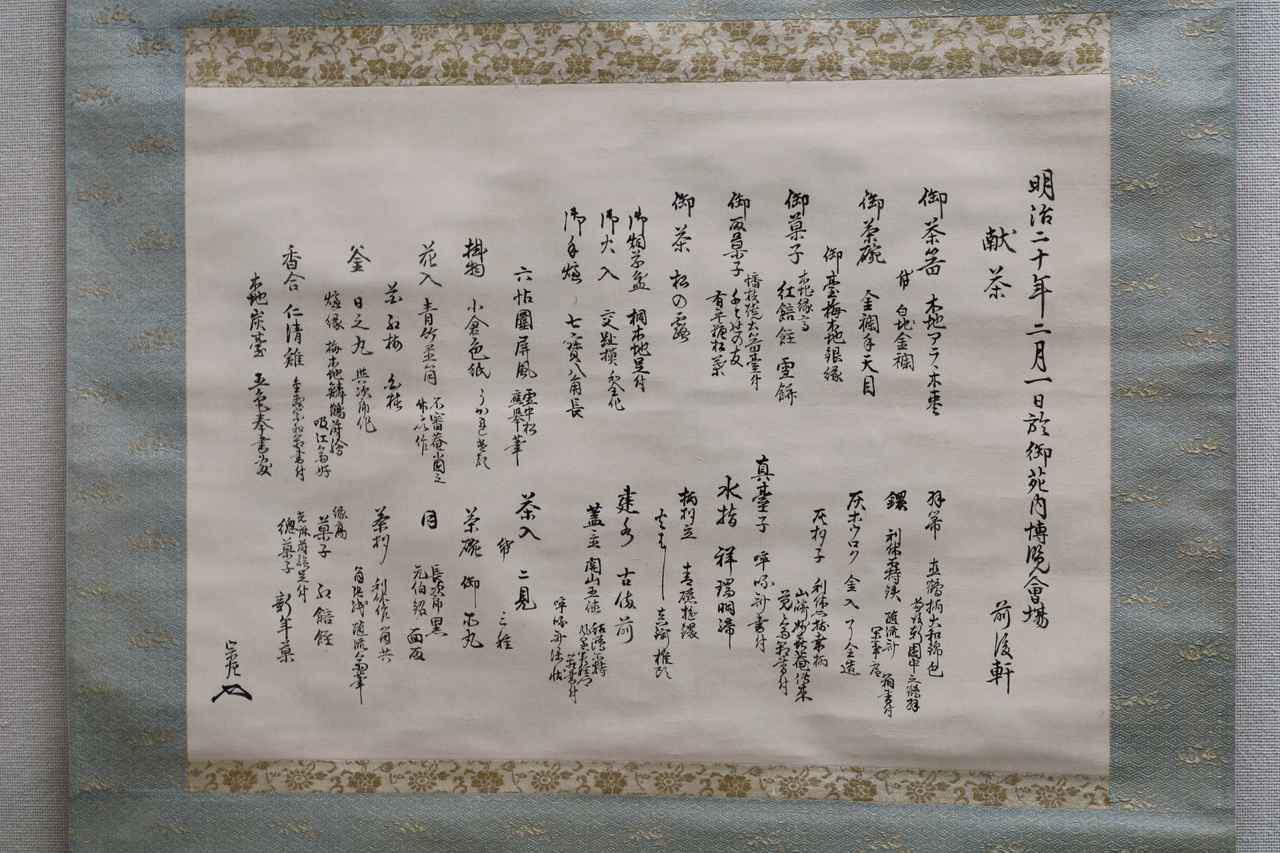 画像: 碌々斎 (表千家11代)「明治天皇献茶会記 」明治20(1887)年 北三井家旧蔵 上段やや左に「六畳囲屏風 雪中松 応挙筆」という記述が。「御茶碗」の項目には「金襴手天目」とある