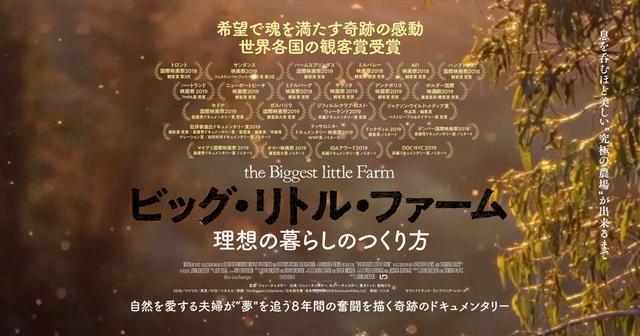 画像: 映画『ビッグ・リトル・ファーム』オフィシャルサイト