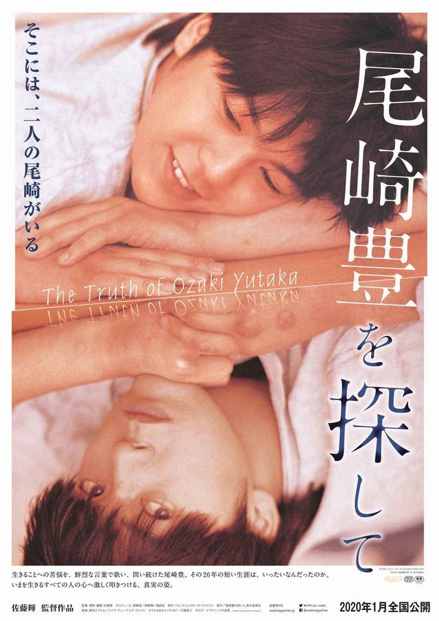 画像: ライブ中に倒れながらもマイクを離さず「15の夜」を歌う尾崎豊の衝撃の最終予告映像が公開!『尾崎豊を探して』