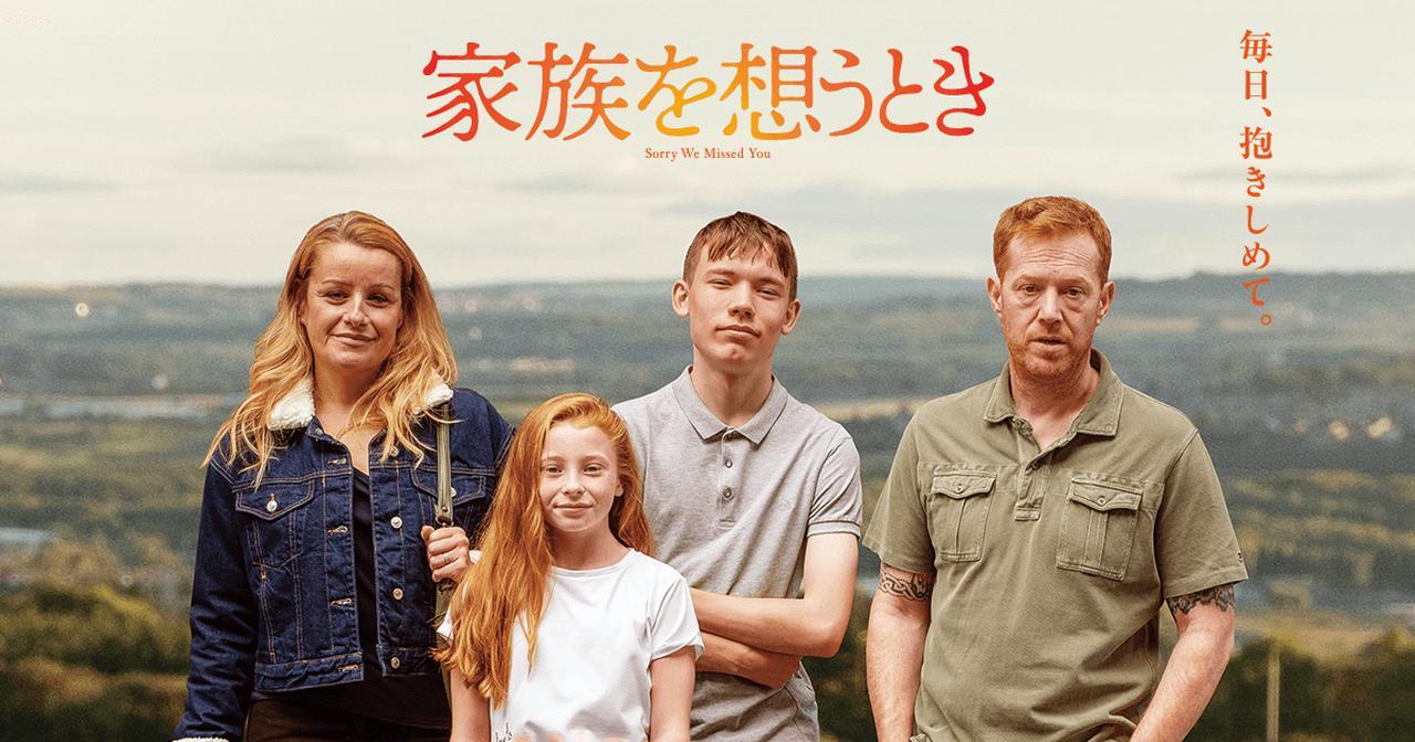 画像: 映画『家族を想うとき』公式サイト