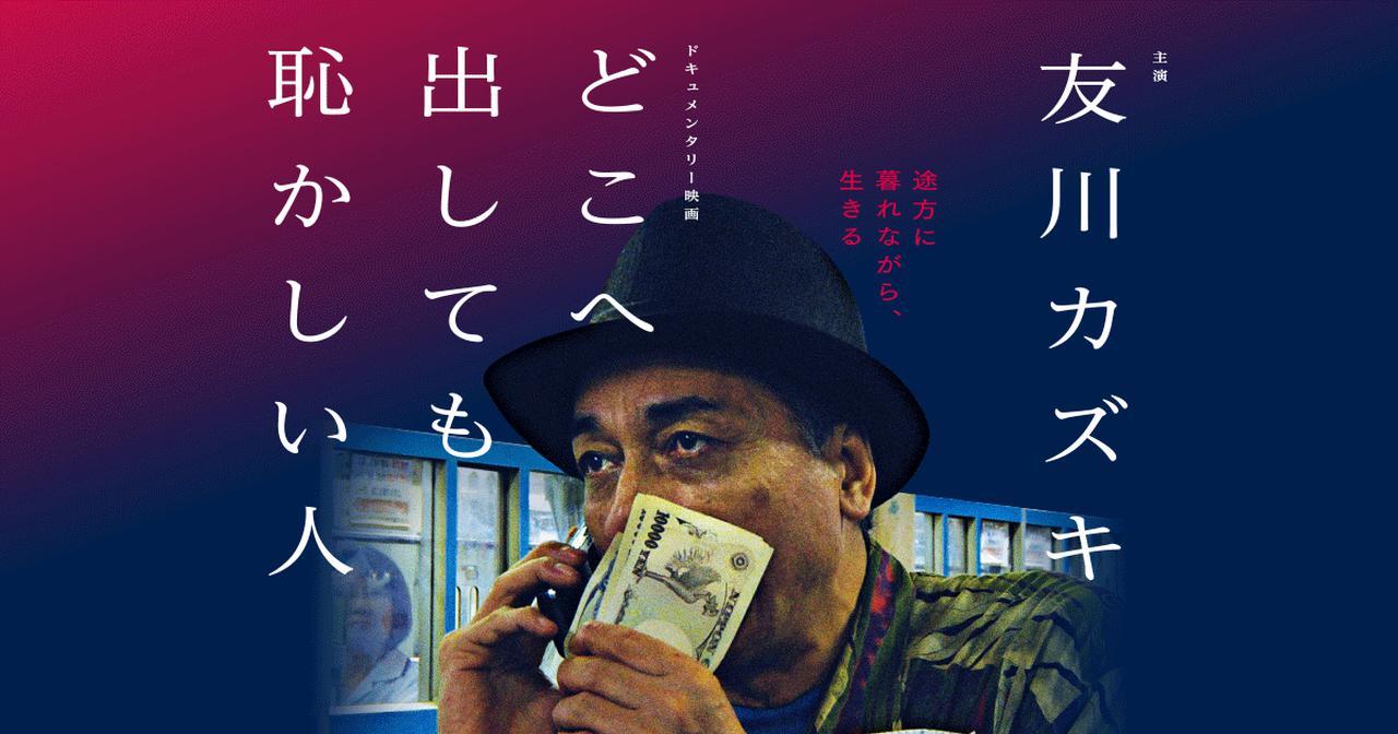 画像: 友川カズキ 主演 - 映画『どこへ出しても恥かしい人』公式サイト