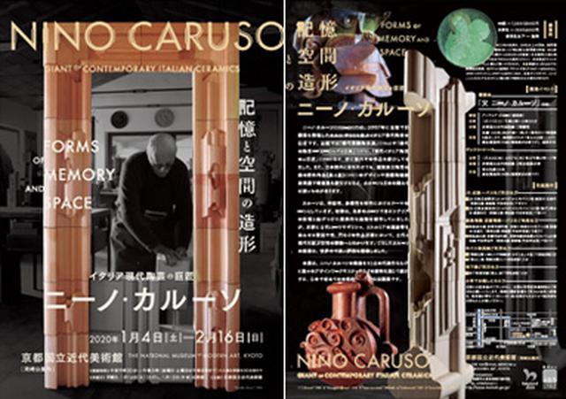 画像: 記憶と空間の造形 イタリア現代陶芸の巨匠 ニーノ・カルーソ | 京都国立近代美術館