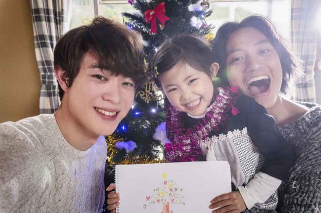 画像2: 迅と渚、渚の娘・空の3人によるクリスマス場面写真が解禁!