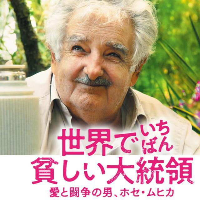 画像: 映画『世界でいちばん貧しい大統領 愛と闘争の男、ホセ・ムヒカ』公式サイト