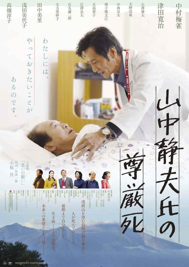 画像4: (C)2019映画『山中静夫氏の尊厳死』製作委員会