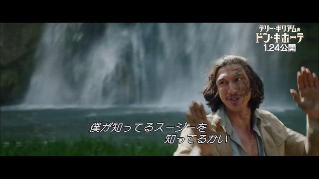 画像: 映画『テリー・ギリアムのドン・キホーテ』1月24日(金)公開<トビーのミュージカル> youtu.be