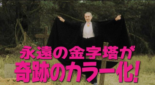 """画像6: 予告❗️これは観るべき‼︎史上サイテー映画監督エド・ウッドの""""映画史上最低映画""""『プラン9・フロム・アウタースペース』<総天然色版><ビスタサイズ>で日本初上陸!"""
