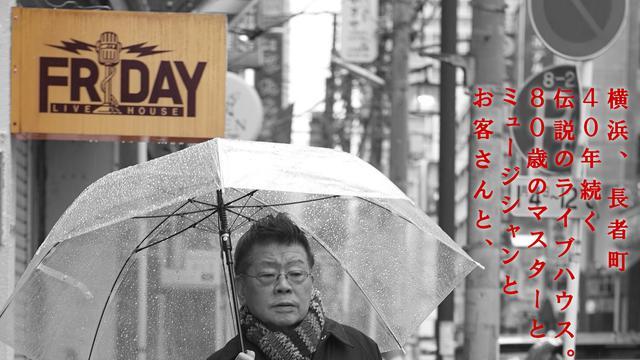 画像: ドキュメンタリー映画 FRIDAY