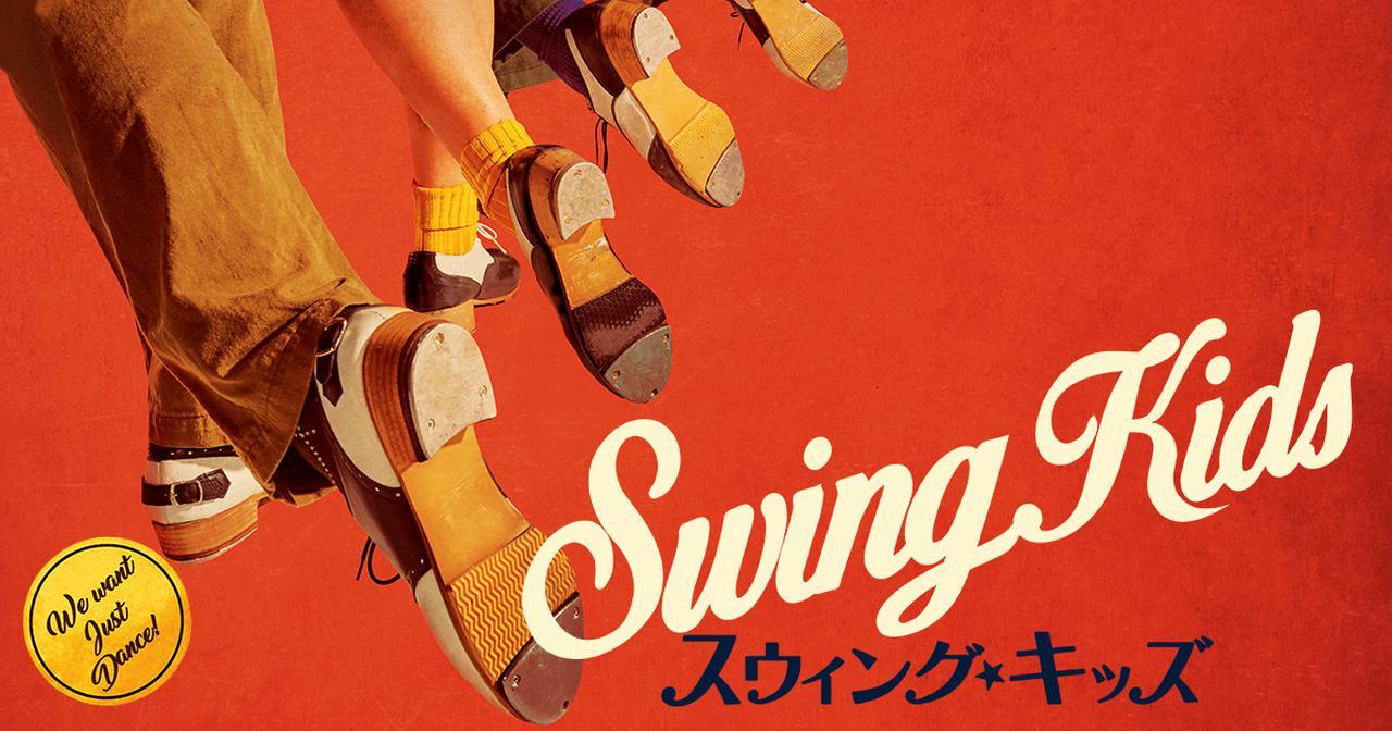 画像: 映画『スウィング・キッズ』公式サイト 2020年2月21日(金)ロードショー