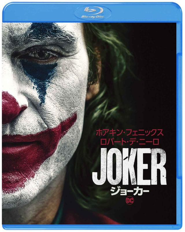 画像: TM & (C) DC. Joker (C) 2019 Warner Bros. Entertainment Inc., Village Roadshow Films (BVI) Limited and BRON Creative USA, Corp. All rights reserved. ブルーレイ&DVDセット \4,980(税込)