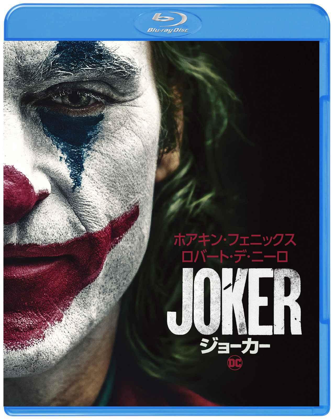 画像: TM & (C) DC. Joker (C) 2019 Warner Bros. Entertainment Inc., Village Roadshow Films (BVI) Limited and BRON Creative USA, Corp. All rights reserved. ブルーレイ&DVDセット \4,980(税込)