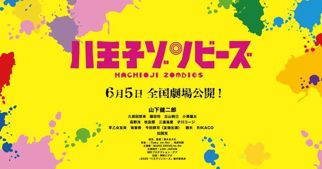 画像: 映画「八王子ゾンビーズ」 | 6月5日全国劇場公開!