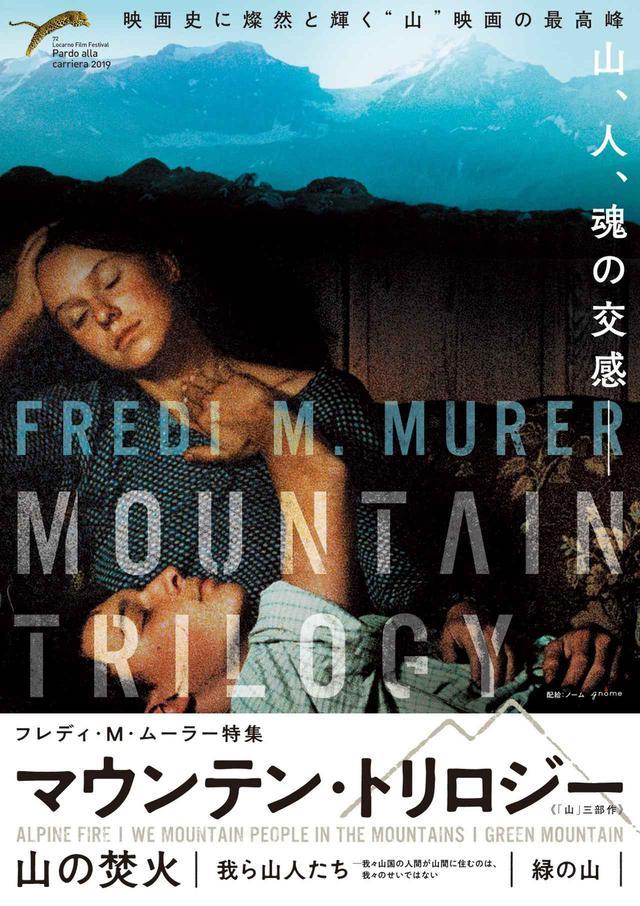 """画像: 映画史に燦然と輝く""""山""""映画の最高峰、『山の焚火』。 『我ら山人たち』 『緑の山』を合わせて一挙公開!"""