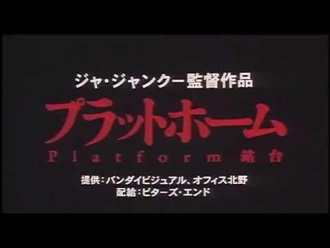画像: 『プラットホーム』予告編 youtu.be