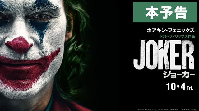 画像: 映画『ジョーカー』本予告【HD】2019年10月4日(金)公開 youtu.be