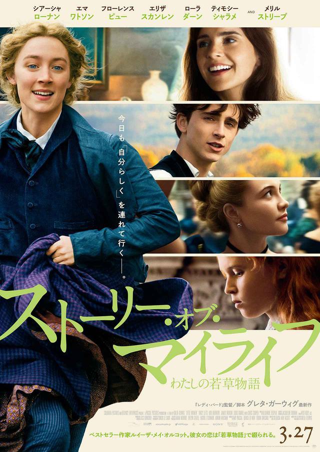 画像: 公開日が3月27日(金)に決定し、日本版予告とポスターが解禁!
