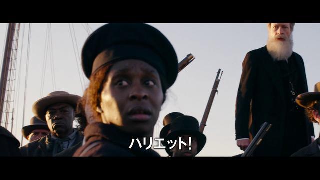 画像: 映画『ハリエット』特報 youtu.be