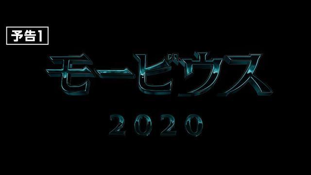 画像: 映画『モービウス』予告1 2020年全国ロードショー #モービウス youtu.be