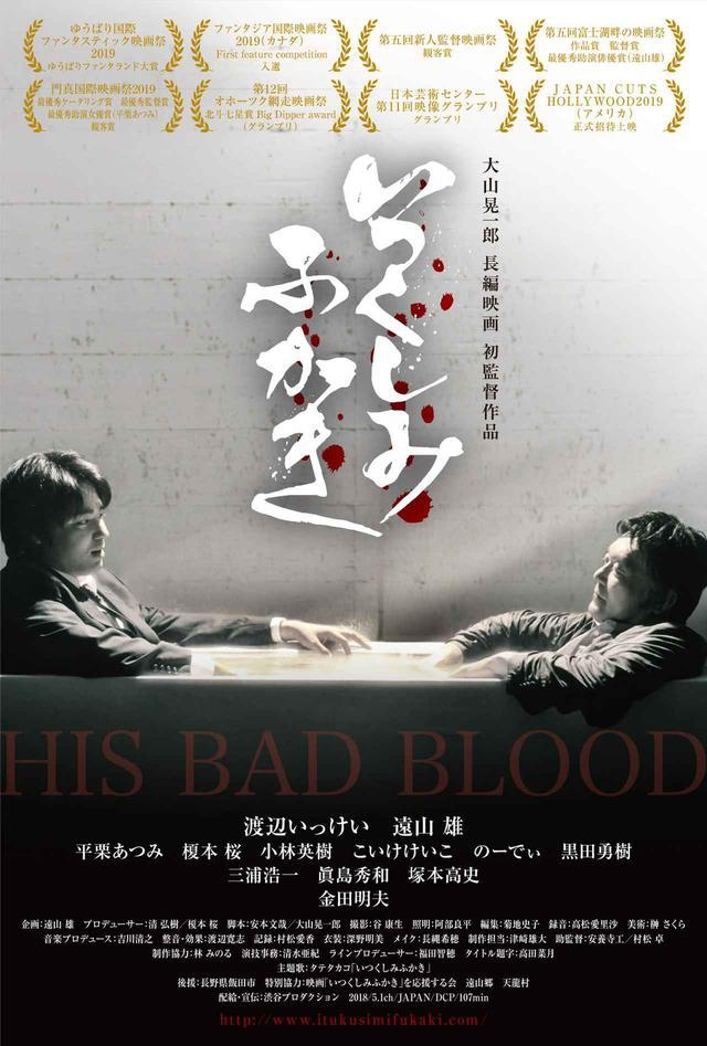 画像1: 特報❗️「カメ止め」に続き、2019年ゆうばり国際ファンタスティック映画祭で観客賞を受賞-海外サイトでも日本映画トップ10の第1位『いつくしみふかき』