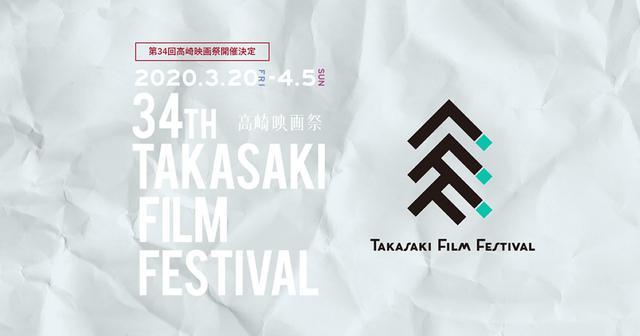 画像: 第34回 高崎映画祭 公式サイト