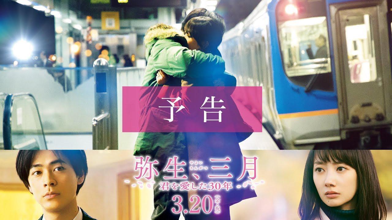 画像: 映画『弥生、三月 -君を愛した30年-』予告【3月20日(金・祝)公開】 youtu.be